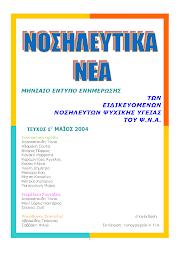 ΝΟΣΗΛΕΥΤΙΚΑ ΝΕΑ ΤΕΥΧΟΣ 1