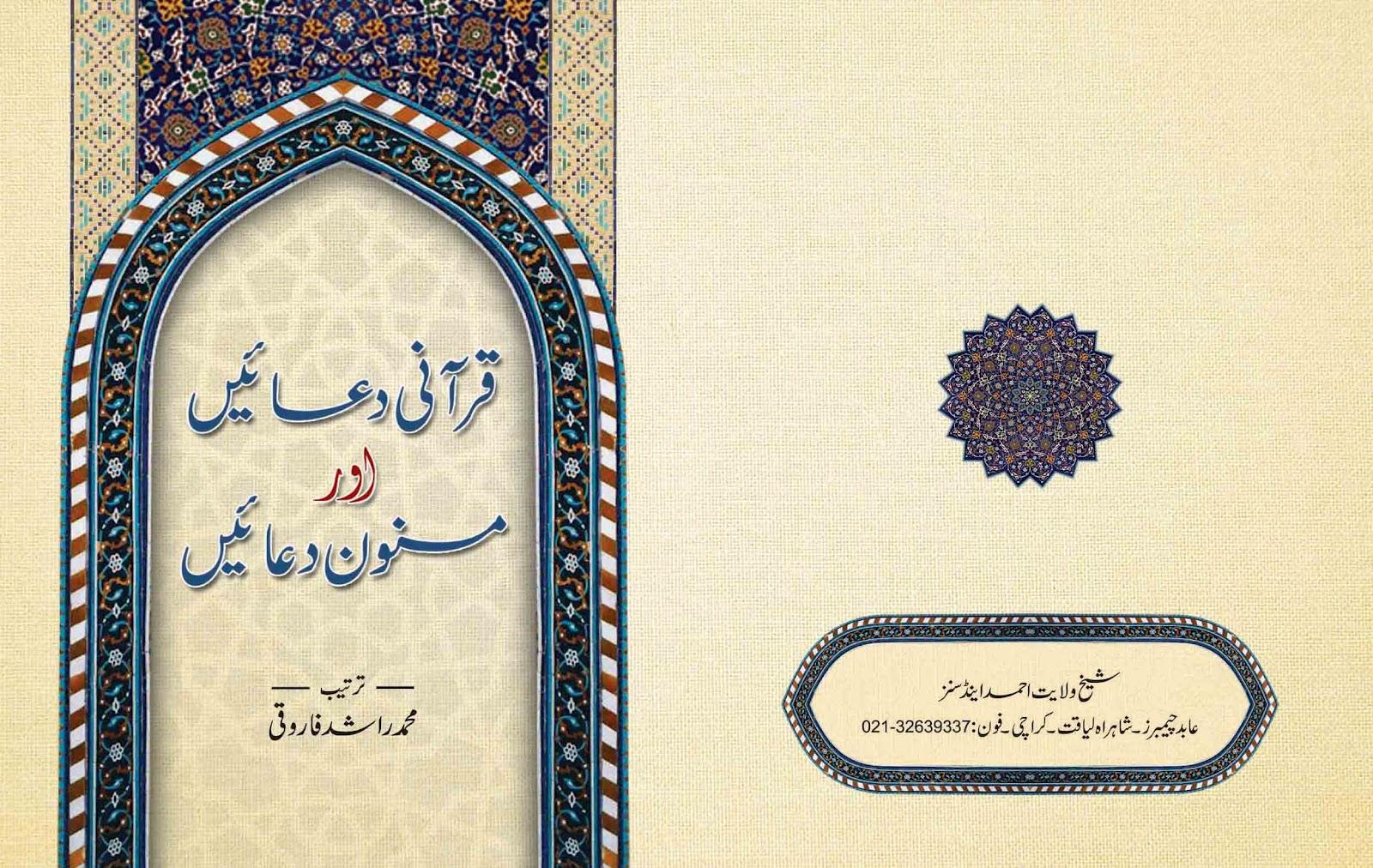 Quran Book Cover Template : Uk hot celeberties islamic book images