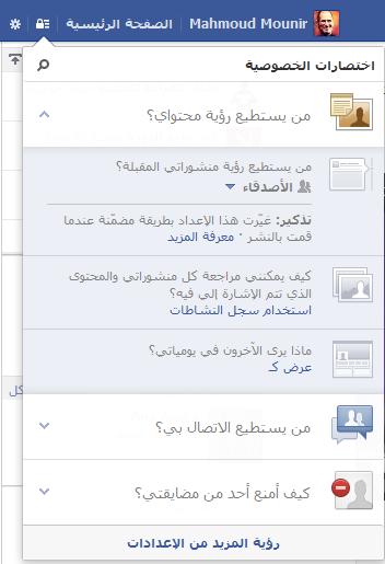 اعدادات الخصوصية الفيس الجديد 2013 facebook2-privcy-2013.PNG