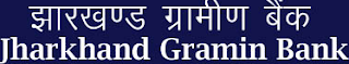 Jharkhand Gramin Bank Recruitment 2015 - 42 Officer and Office Assistant Posts Apply at jharkhandgraminbank.com