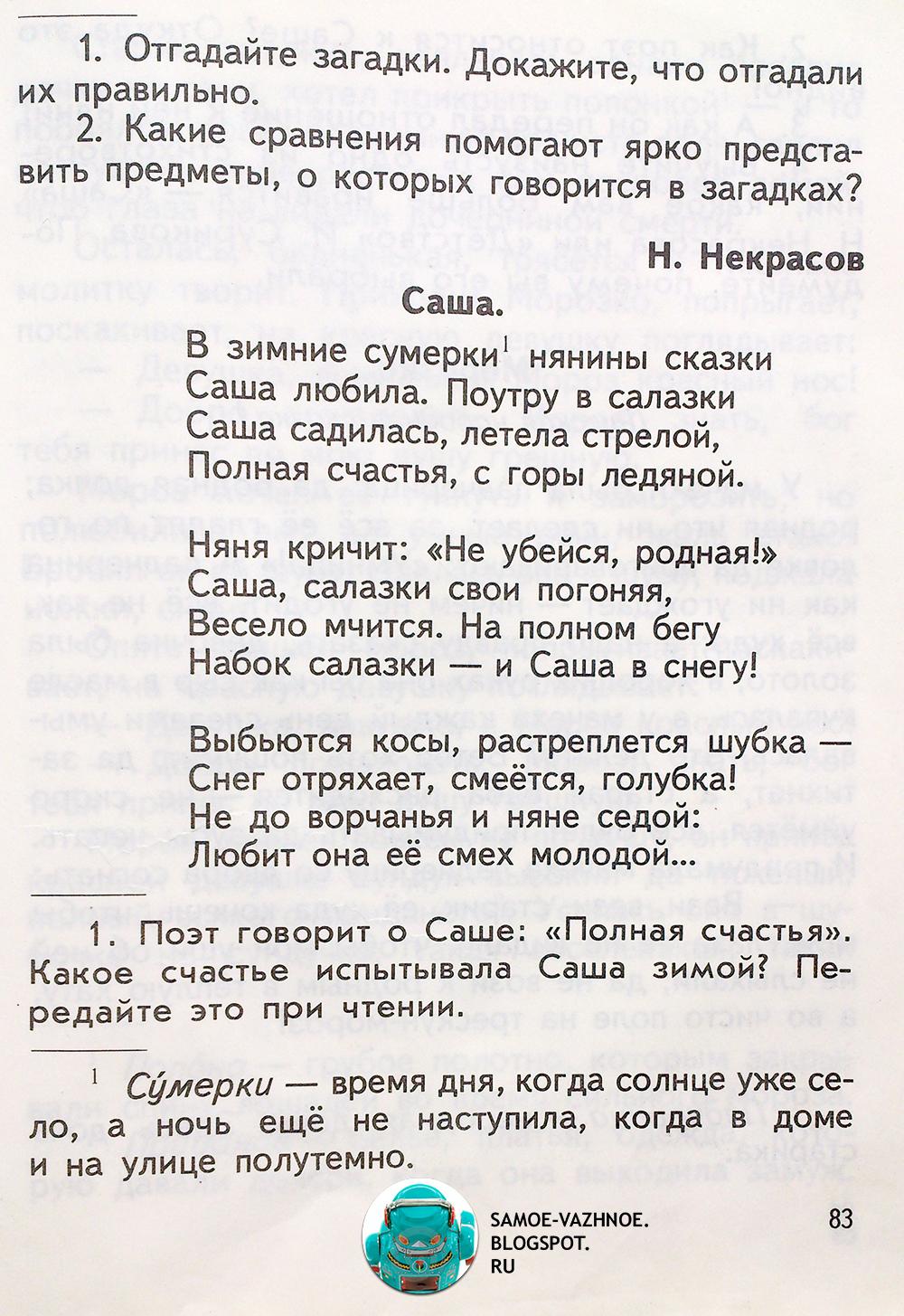 Некрасов Саша читать онлайн