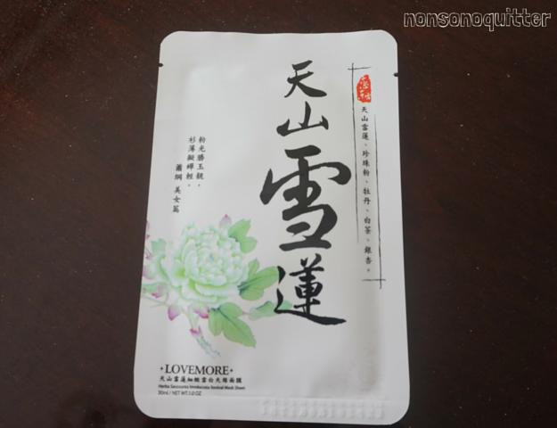 love more taiwanese silk sheet masks pearl barley & milk smoothing yurong scattered amazing white mask sheet rhodiola antioxidant & brightening herba saussurea involucrata revival mask sheet Reviews