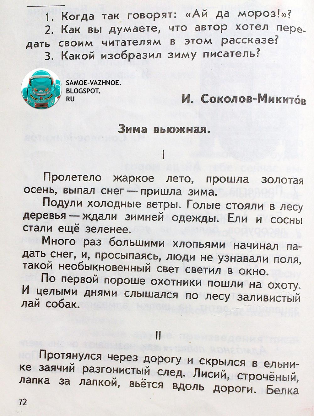 Соколов-Микитов Зима вьюжная
