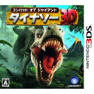 [3DS] [コンバット オブ ジャイアント ダイナソー3D ] 3DS (JPN)  Download