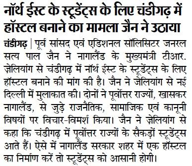 नार्थ ईस्ट के स्टूडेंट्स के लिए चंडीगढ़ में हॉस्टल बनाने का मामला पूर्व सांसद  सत्य पाल जैन ने उठाया