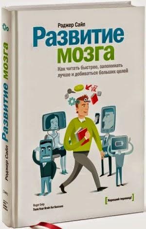 Роджер Сайп - Развитие мозга - рецензия на книгу