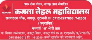 Kamla Nehru College Recruitment 2015