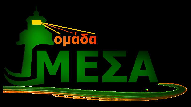 ομάδαΜΕΣΑ