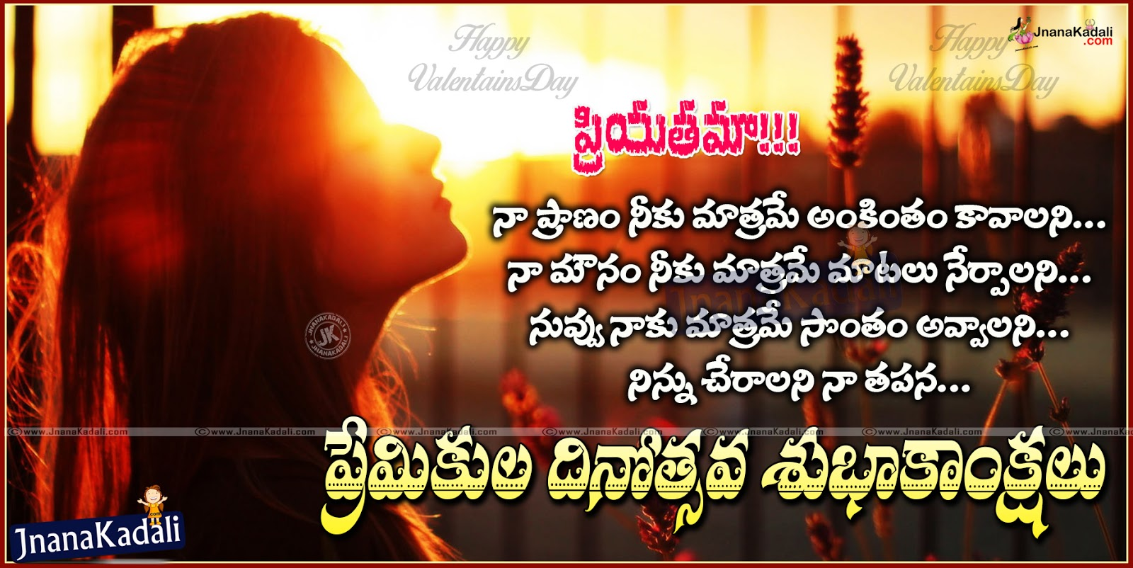 valentines day quotes for girlfriend in telugu - Cool Valentines Day wishes quotes kavithalu in telugu with
