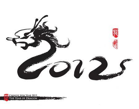 Feliz año 2012, año del dragón negro