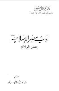 أدب مصر الإسلامية