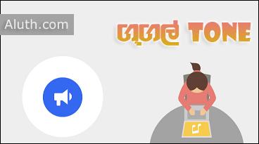 http://www.aluth.com/2015/12/google-tone-introduce-sinhala.html