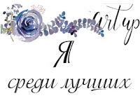 """Я в ТОП 3 в задании """"За чашечкой чая"""""""