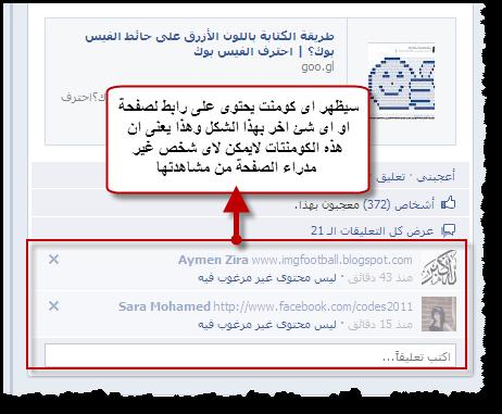 طريقة إزالة الروابط صفحتك تلقائيا 11-05-2012 07-32-52 ط¸â€¦.png