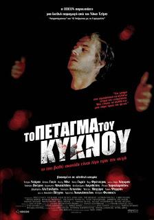 Ver: The Flight of the Swan (To petagma tou kyknou) 2011