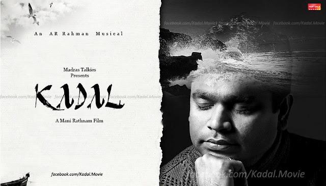 Kadal Movie Songs Lyrics, Watch Online Kadal Tamil Movie Songs & Lyrics