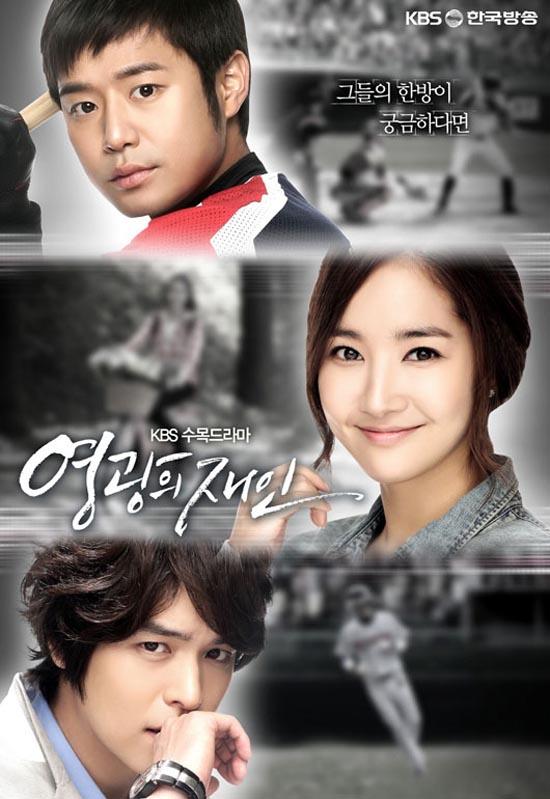 Sự Trả Thù Của Jae In -