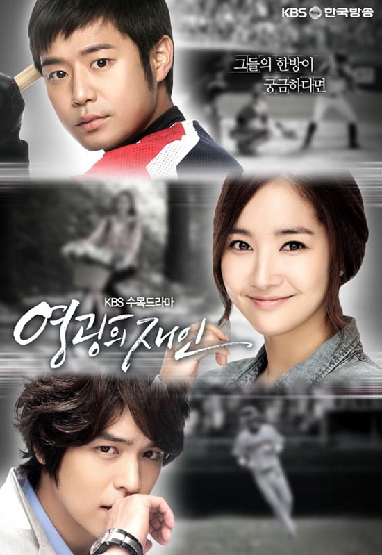 Xem Phim Sự Trả Thù Của Jae In