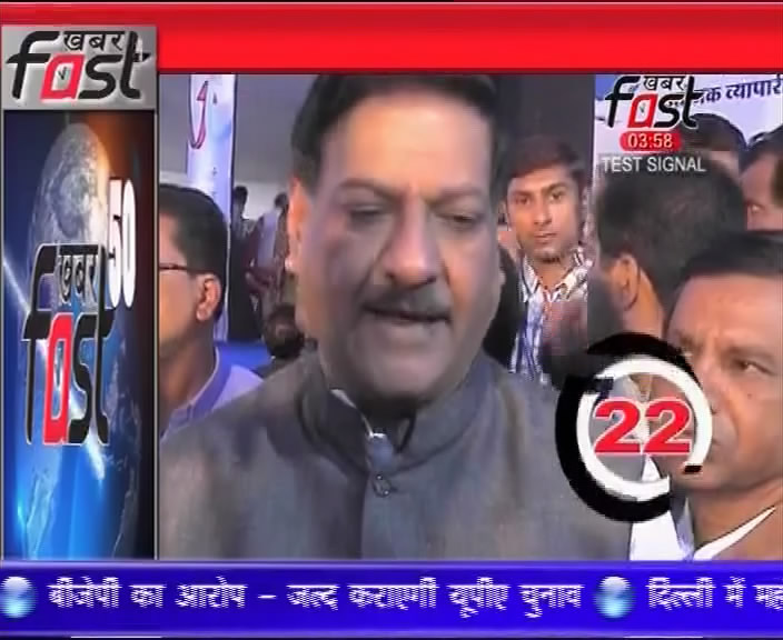 Khabar fast news channel test run for intelsat20.this tv start news