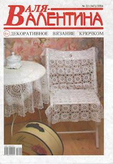 Валя-Валентина № 22(347)2014