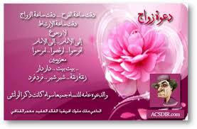 texte carte mariage en arabe
