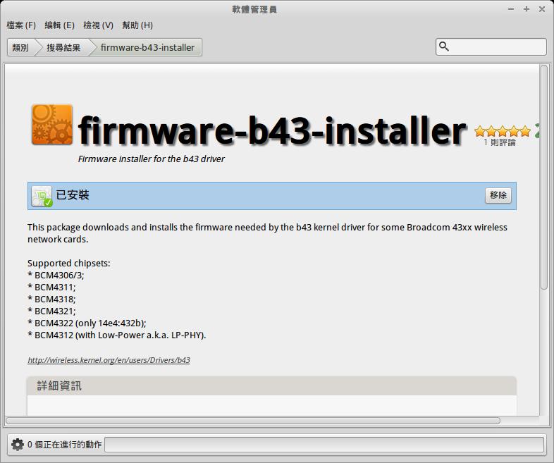 Broadcom Linux Wireless Driver Download