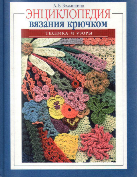 Crocheting Books : Crochetpedia: Crochet Book Online - Crochet Flowers and Borders