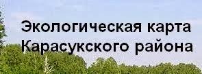 Экологическая карта Карасукского района