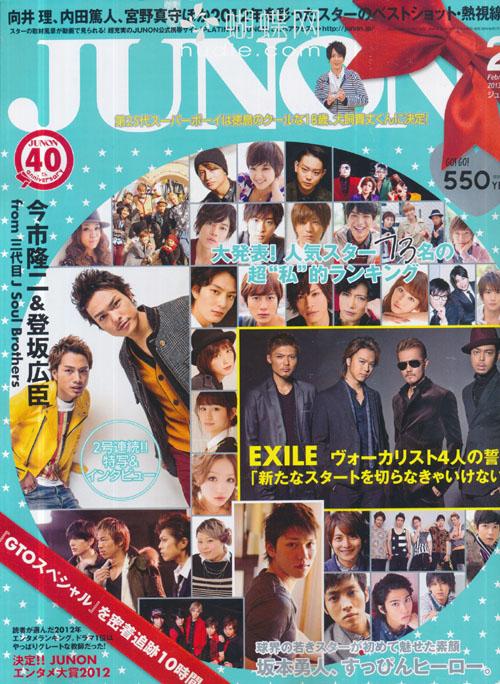 """JUNON (ジュノン) February 2013 Exile, Kana Nishino, J Soul Brtohers, fairies, AAA, W-inds., Gero"""""""