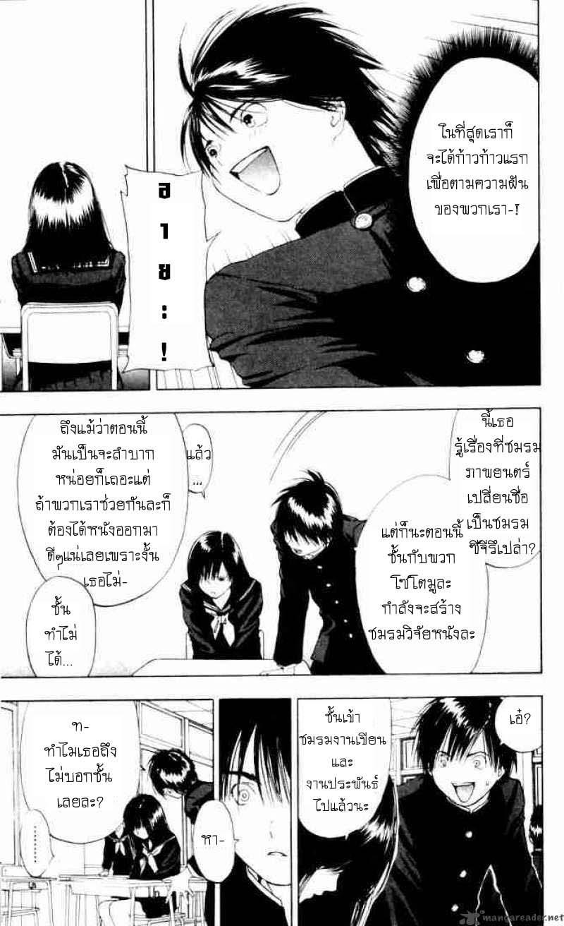 อ่านการ์ตูน Ichigo100 24 ภาพที่ 14