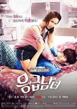 5 Drama Korea Terbaru dan Terbaik 2014 Emergency+Couple+k drama