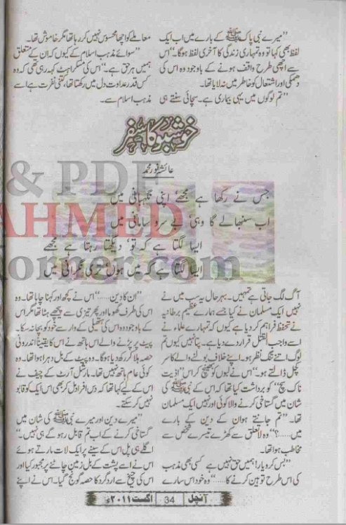 Khusboo ka safar novel by Ayesha Noor pdf