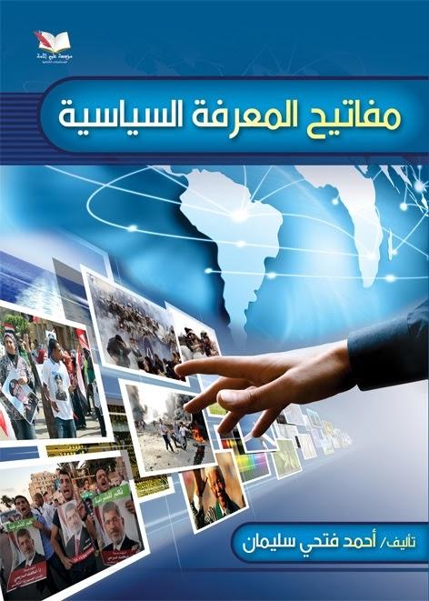 مفاتيح المعرفة السياسية / أحمد فتحي سليمان image.jpg
