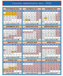 Σχολικό Ημερολόγιο 2015-16