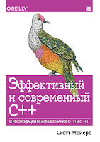 книга Скотта Мейерса «Эффективный и современный С++: 42 рекомендации по использованию C++11 и C++14» - читайте отдельное сообщение в моем блоге