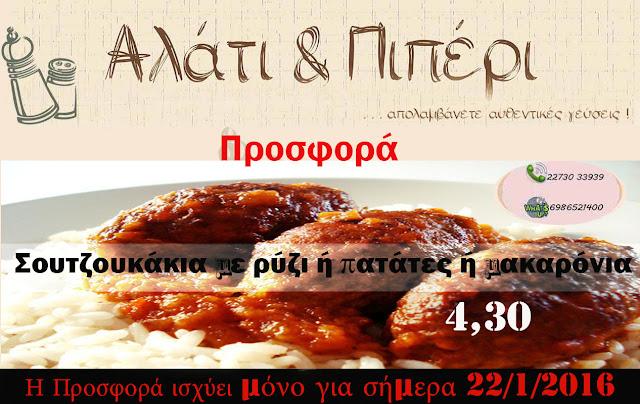 http://www.alatipiperi.gr/2016/01/2212016.html