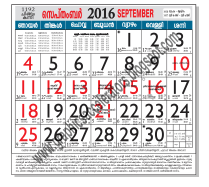 Malayalam calendar download Kerala pdf calendar of all months