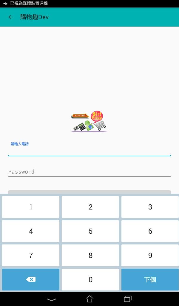 android新打開acitivyt時EditText取消預設焦點自動帶出軟鍵盤