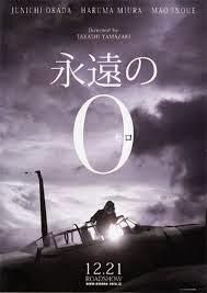 The Eternal Zero (2013)