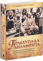Сатсварупа дас Госвами. Прабхупада-лиламрита : в 4 т. Т. 2