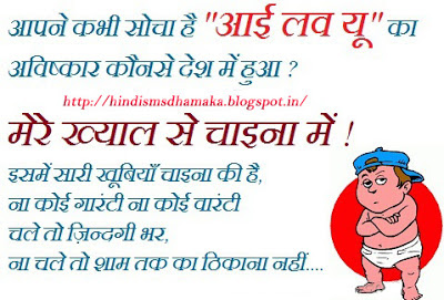 Pics For Facebook Funny Hindi Jokes Sms thumb