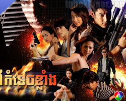 [ Movies ] Klang Komtech Klang - Thai Drama In Khmer Dubbed - Thai Lakorn - Khmer Movies, Thai - Khmer, Series Movies