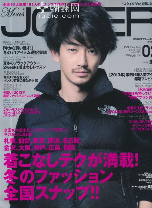 Men's JOKER (メンズジョーカー) February 2013 Eita 瑛太