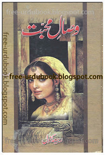 Wisal e Mohabat By Rabia Kanwal