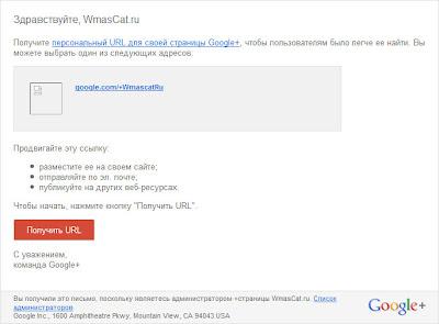 Персональный URL для Вашей страницы Google+
