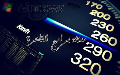 Speed Up Computer and protect it شرح امرmsconfig لتسريع أداء الجهاز وحمايته