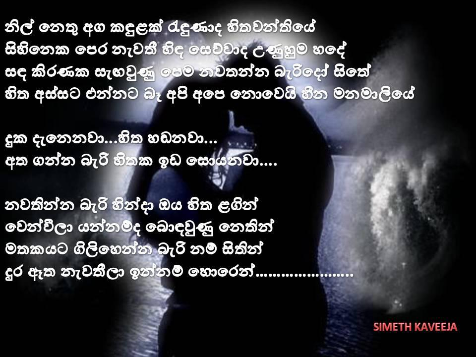 Sinhala Love Image Submited Images Pic Fly Rainpow