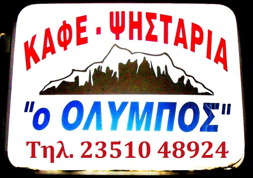 """Καφέ-Ταβέρνα-Ψησταριά """"ΟΛΥΜΠΟΣ"""" στη Νεοκαισάρεια!!"""