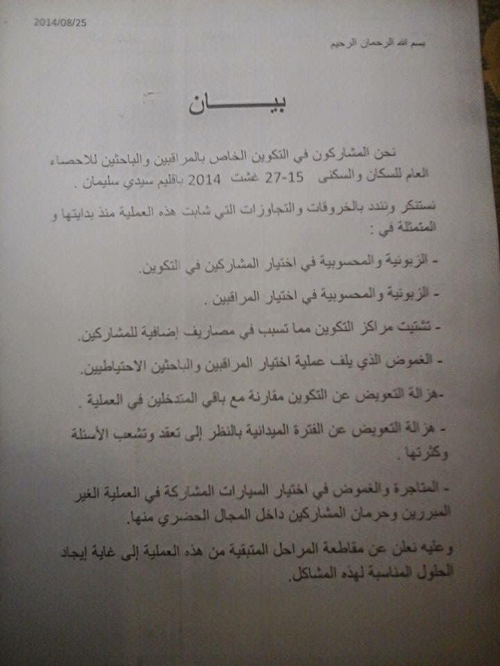 بيان استنكاري للمشاركين في الاحصاء العام للسكان والسكنى بإقليم سيدي سليمان