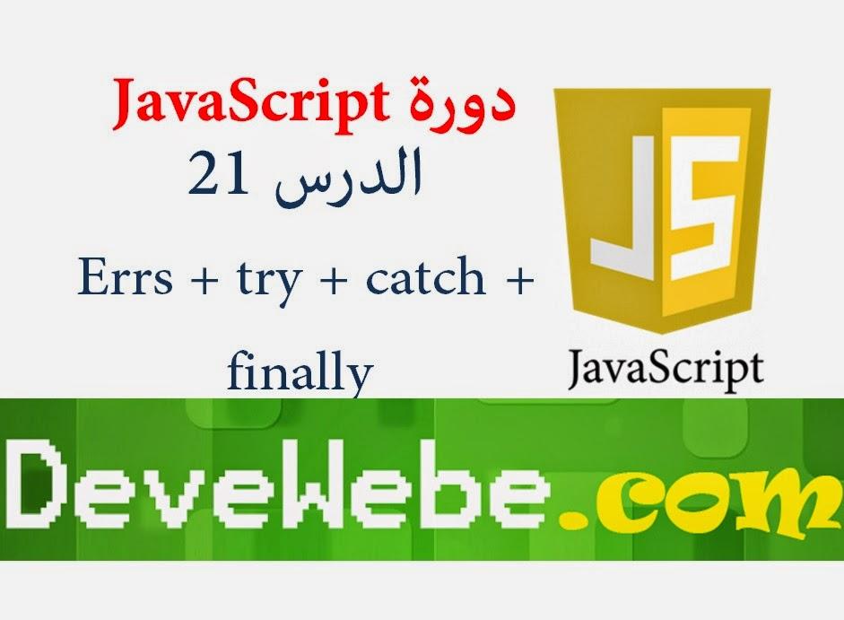 دورة JavaScript | شرح JavaScript | الدرس الواحد والعشرين | شرح Err try catch finally